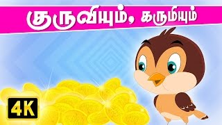 A Sparrow and the Miser (குருவியும், கருமியும்) | Kathai Padalgal | Tamil Rhymes for Children