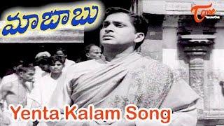 Maa Babu - Yenta Kalam Video Song