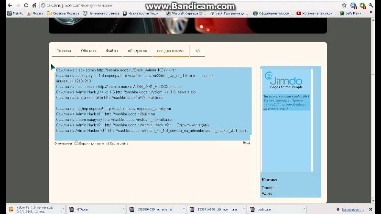 Бесплатно смотреть онлайн Как взломать кс 1.6 на админку + ссылка на скачив