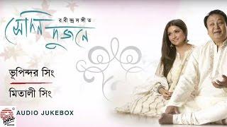 Sedin Dujone | Full Album | Rabindra Sangeet | Bhupinder Singh | Mitali  | Audio Jukebox |