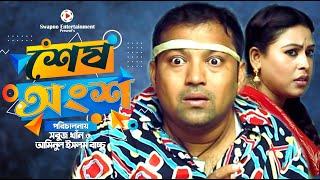Juddher Sesh Ongsho | Bangla Natok 2018 | Ft- Siddiqur Rahman, Suchona Sikdar, Bacchu, Priyonti
