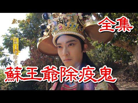 台劇-戲說台灣-蘇王爺除疫鬼-全集