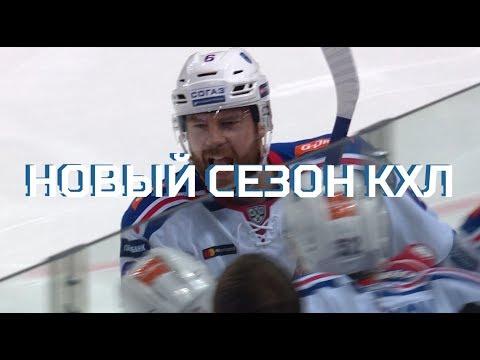 КХЛ. Новый сезон