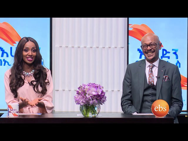 Sunday With EBS Asfaw Meshesha & Rakeb Alemayehu
