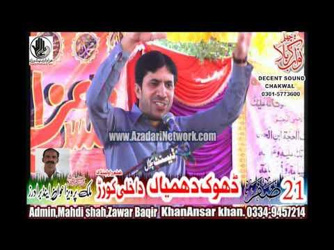 Allama Jafar Jatoi | Majlis 21 Safar 2019 Dhok Dhamial Kurar |