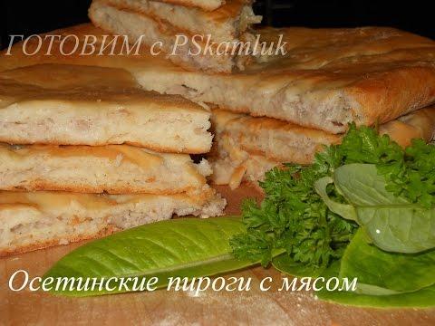 Осетинские пироги с мясом. РЕЦЕТП ! ! !