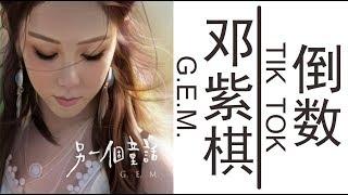 邓紫棋G.E.M.《倒数》TikTok 歌词版【HD】