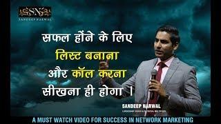 सफ़ल होने के लिए लिस्ट बनाना और कॉल करना सीखना ही होगा | Sandeep Narwal
