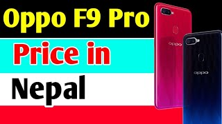 Oppo f9 price in Nepal | Oppo f9 Specification and Price | In Nepali By Nepali Technical Friend