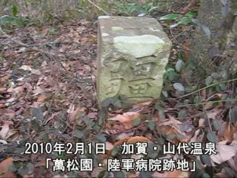 加賀・山代温泉「陸軍病院跡地の探索と眺望」