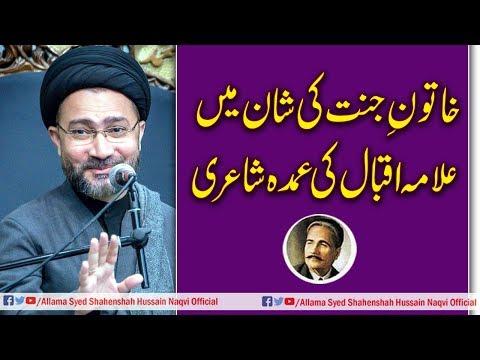 Allama Iqbal ki Shairi Janab Zehra ki Shan me by Allama Syed Shahenshah Hussain