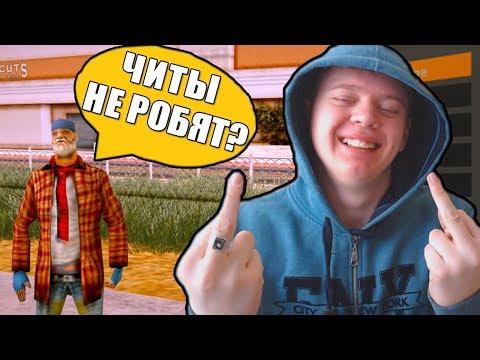 НАШЕЛ СЕРВЕР БЕЗ ЧИТЕРОВ - БУДНИ АДМИНА В GTA CRMP!