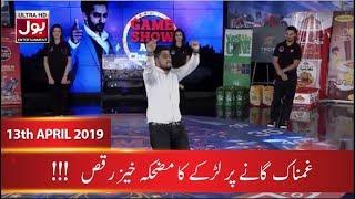 Guy's funny dance on sad song   | Game Show Aisay Chalay Ga | 13th April 2019 | BOL Entertainment