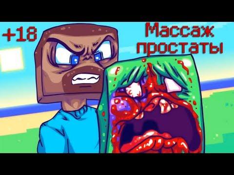Массаж простаты [MINECRAFT FAIL] | майнкрафт прикол!