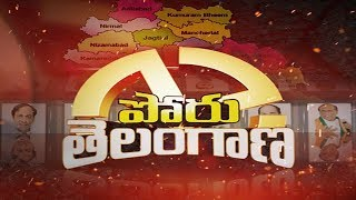 Telangana Assembly Elections 2018 | పోరు తెలంగాణ - Watch Exclusive