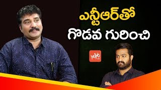 Actor Rajiv Kanakala Clarifies About Clashes With Jr NTR | It's Show Time