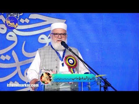 Janab Liaqat Baloch Sahib | Khatm e Nabuwwat, Wahdat e Ummat Conference 2019|1441