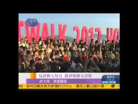 The World's Greatest Catwalk News 2012@娛樂最前線