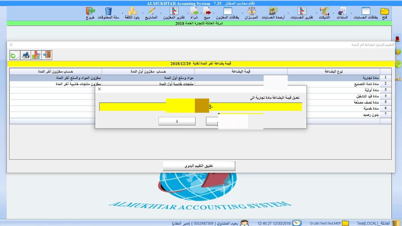 تدوير السنة المالية + الحسابات الختامية ضمن برنامج محاسب المختار