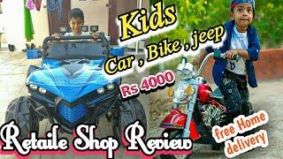 Kids CARS BIKES jeeps Retaile shop|tamil24/7