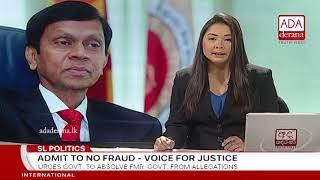 Ada Derana First At 9.00 - English News 10.07.2018