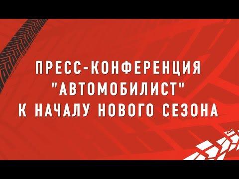 """Пресс-конференция ХК """"Автомобилист"""" к началу нового сезона"""