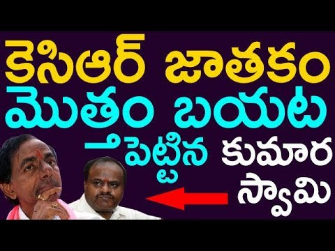 HD Kumaraswamy Revealed KCR Secrets Behind Third Front | Taja30