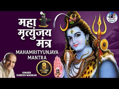 Shiv Mahamrityunjaya Mantra