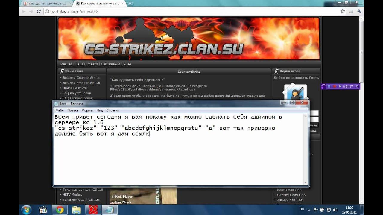 Как сделать себя админом на сервер в кс 1.6