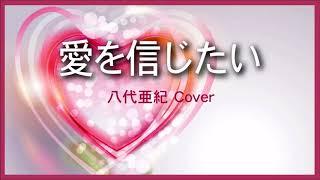 1991 愛を信じたい By 八代亜紀 I Want To Believ In Love By Aki Yashiro Ed By Kazuaki Gabychan