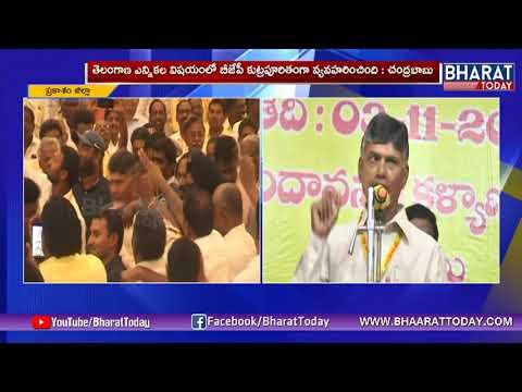 AP CM Chandrababu Comments On Latest Politics | Prakasam | Bharattoday