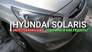 Hyundai Solaris. Запотевание фары. Причина и как решить? Солярис. Отзыв
