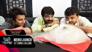 Yeti Obhijaan Special | Menu Launch 2 | Prosenjit | Aryann | Srijit Mukherji | Tollywood Reporter