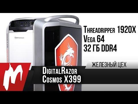 Суперкомпьютер на все случаи жизни — DigitalRazor Cosmos X399 — Железный цех — Игромания