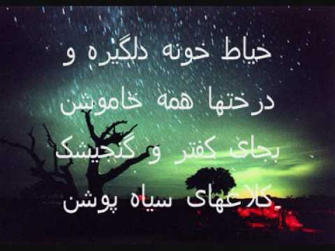 Farsi Sad Song + Lyrics  توکه رفتی video