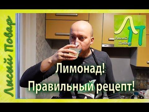Лимонад Правильный рецепт | Лысый Повар