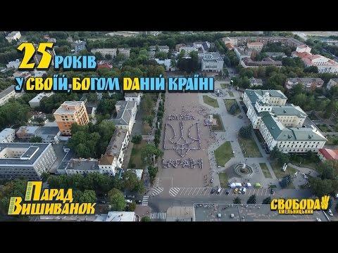 ПАРАД ВИШИВАНОК 2016 ХМЕЛЬНИЦЬКИЙ РЕКОРДНИЙ ТРИЗУБ