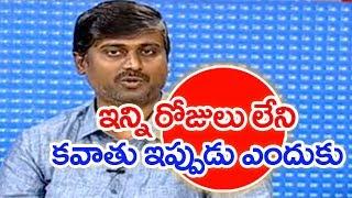 I'm Questioning To Janasena Chief Pawan kalyan About Kavathu | Dorasani Naidu | #PTM
