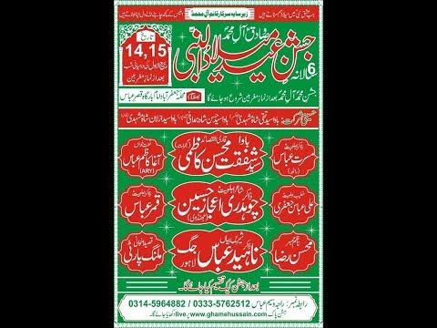 Live Jashan 14 Rabiulawal 2018 Jaffarbad Chakwal