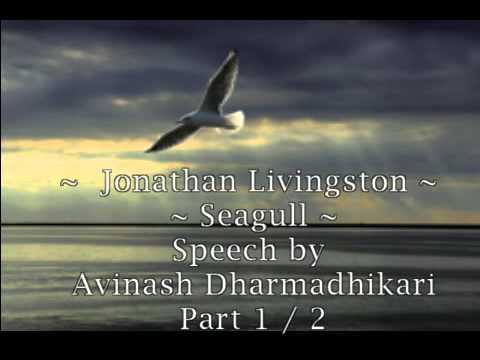 Jonathan Livingston Seagull Inspiring Speech By Shri Avinash Dharmadhikari Part 1 Of 2 video