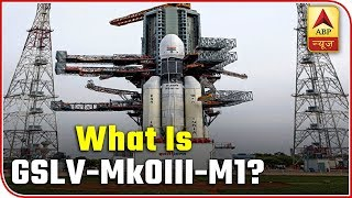Chandrayaan 2 Launch: Know What Is GSLV-Mk0III-M1 | ABP News