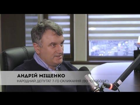 Україна ‒ Росія: про війну та дипломатію, ворогів і союзників, дію й протидію. Коментарі Андрія Міщенка