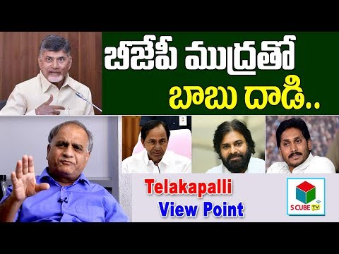 బీజేపీ ముద్రతో బాబు దాడి...Telakapalli Viewpoint On AP CM ChandrababuNaidu | PawanKalyan | YS Jagan