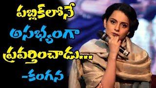 పబ్లిక్లోనే అసభ్యంగా ప్రవర్తించాడు: కంగన | Kangana Latest News | Bollywood | Top Telugu Media