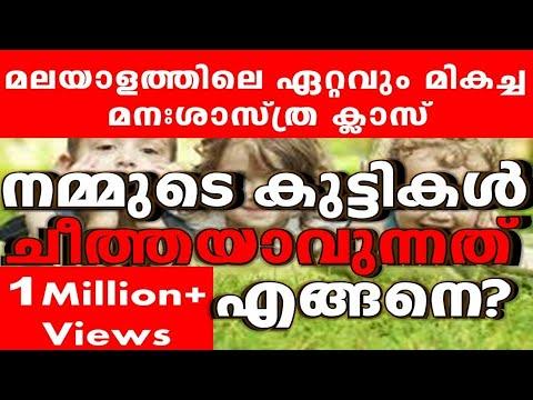malayalam speech on family unity