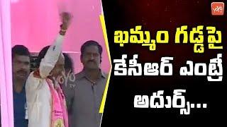 KCR Superb Entry | TRS Praja Ashirvada Sabha - Khammam | Telangana Elections 2018