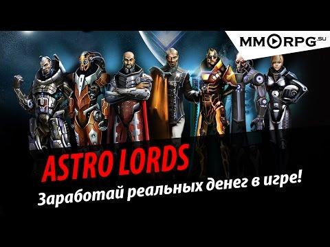 Космические деньги в AstroLords