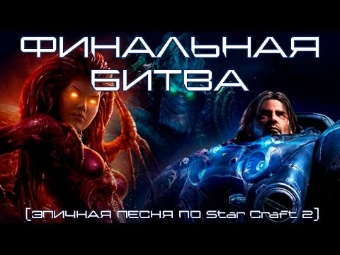 ФИНАЛЬНАЯ БИТВА (ЭПИЧНАЯ ПЕСНЯ ПО StarCraft 2)