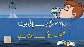7 Situations When You Really Shouldn't Drink Water | Fast Facts | Jano.Pk