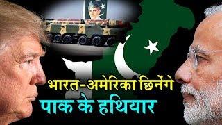 India और America मिलकर छिनेंगे Pakistan के परमाणु हथियार, बन सकती है ये योजना